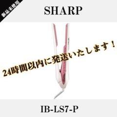 "Thumbnail of ""【新品未開封】シャープ ストレートアイロン IB-LS7-P 【24h以内発送】"""
