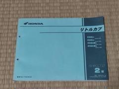 "Thumbnail of ""リトルカブ パーツカタログ"""