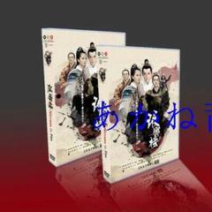 "Thumbnail of ""『琅琊榜』DVDBOX テレビドラマ 計54話   28枚組0"""