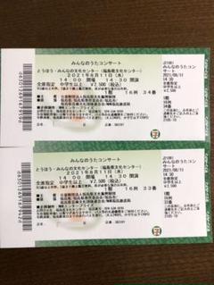 """Thumbnail of """"値専用 みんなのうた コンサート チケット 福島県文化センター 8月11日 良席"""""""