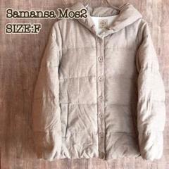 "Thumbnail of ""Samansa Mos2 サマンサモスモス ダウンジャケット ベージュ F"""