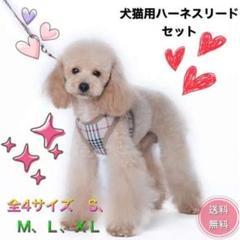"Thumbnail of ""ハーネス★Sサイズ★散歩 リード 首輪 チェック柄 犬 猫 防災 ペット"""