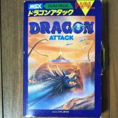 "Thumbnail of ""【レトロゲーム】MSX ドラゴンアタック"""