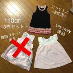 "Thumbnail of ""女の子 ワンピース 110 まとめ売り 未使用 新品 美品"""