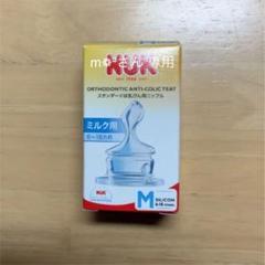 "Thumbnail of ""NUK ヌーク Mサイズ 乳首"""