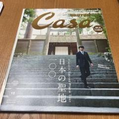 "Thumbnail of ""Casa 2019 vol.237"""