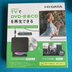 """Thumbnail of """"Android TV対応DVDドライブ  DVRP-U8ATV"""""""