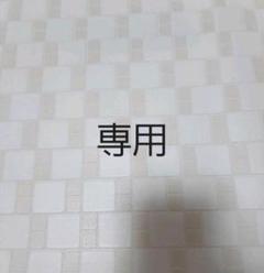 "Thumbnail of ""milhouse様専用、2点"""