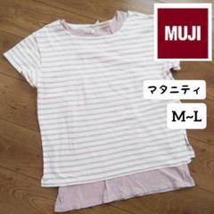 良品 服 無印 授乳 無印良品のマタニティラインがかわいい!おすすめのパジャマやデニムを紹介