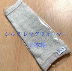 """Thumbnail of """"13/日本製シルク 絹 100% レッグウォーマー男女兼用 新品 少し薄手"""""""