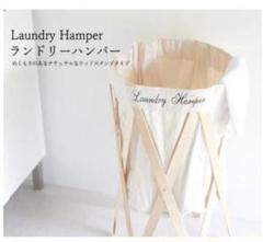 """Thumbnail of """"(おしゃれな洗濯物入れ)Laundry Hamper ナチュラル×アイボリー"""""""
