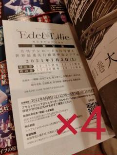 """Thumbnail of """"アサルトリリィ シリアル"""""""