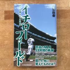 """Thumbnail of """"イチローフィールド 野球を超えた人生哲学"""""""