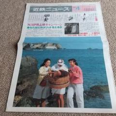 "Thumbnail of ""近鉄ニュース  1983年4月号      0729"""
