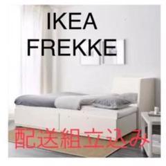 "Thumbnail of ""IKEA イケア FREKKE フレッケ デイベッド フレーム 配送組立込み"""