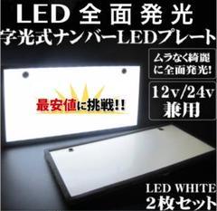 "Thumbnail of ""LED 字光式ナンバープレート用LED 2枚セット"""