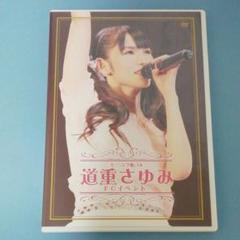 """Thumbnail of """"モーニング娘。'14 道重さゆみ FC イベント DVD"""""""