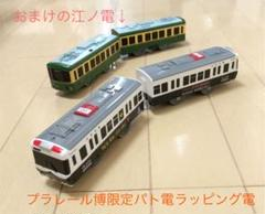"Thumbnail of ""プラレール博限定 京阪電車600形 パト電ラッピング +おまけ江ノ電"""