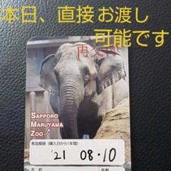 "Thumbnail of ""早急発送!    円山動物園 年間パスポート 年パス   2枚"""