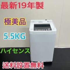 "Thumbnail of ""送料設置無料 極美品 洗濯機 容量5.5キロ 冷蔵庫お得"""