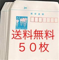 "Thumbnail of ""送料無料 ミニレター 新品 50枚"""