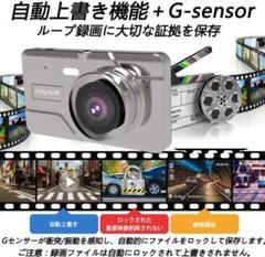 "Thumbnail of ""【新品未開封】ドライブレコーダー 前後カメラ Anytek 1080P フルHD"""