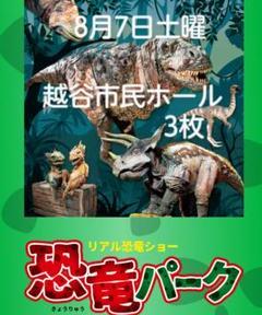 "Thumbnail of ""【恐竜パーク】リアル恐竜ショー 越谷 8月7日土曜 3枚"""