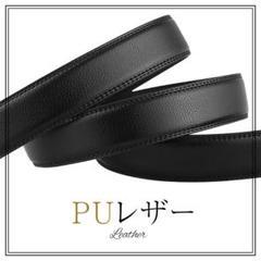 """Thumbnail of """"ベルト メンズ 黒 オートロット 紳士用PUベルト"""""""