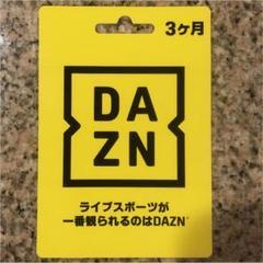 """Thumbnail of """"DAZN ダゾーン☆3ヶ月"""""""