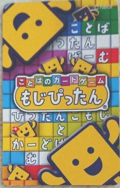 "Thumbnail of ""もじぴったん"""