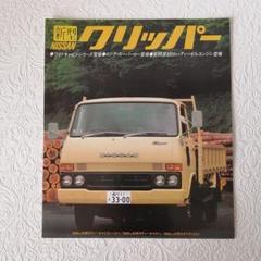 "Thumbnail of ""日産 クリッパー カタログ"""