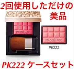 """Thumbnail of """"マキアージュ チークカラー  PK222  2,800円の品 クリアカラー 頬紅"""""""