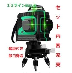 "Thumbnail of ""12ライングリーン レーザー墨出し器;墨出器'3D測定器'墨だし器;/水平器;;"""