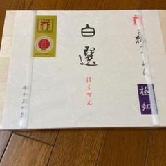 "Thumbnail of ""三輪そうめん 白選"""