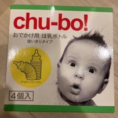 """Thumbnail of """"【新品未使用】chu-bo チューボ 使い捨て哺乳瓶"""""""