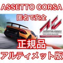 "Thumbnail of ""アセットコルサ asseto corsa アルティメット版 steam"""