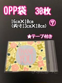 "Thumbnail of ""OPP袋 Thank You柄  ⑦"""