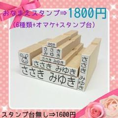 """Thumbnail of """"❤おなまえスタンプ6種類セット❤️ (お名前スタンプはんこセット)1800円①"""""""