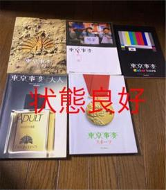 "Thumbnail of ""東京事変 バンドスコア 椎名林檎 楽譜 状態良好 スポーツ 娯楽 大発見 大人"""