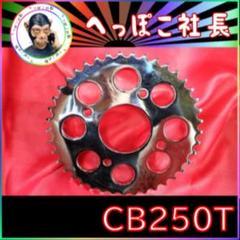 """Thumbnail of """"CB250T スプロケット 6/530-41丁 CB400T ホーク バブ"""""""