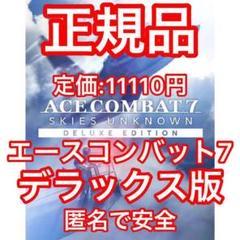 "Thumbnail of ""エースコンバット7 デラックス版 ace combat steam pc キー"""