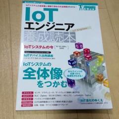 """Thumbnail of """"IoTエンジニア養成読本 IoTシステムの全体像と現場で求められる技術がわかる!"""""""