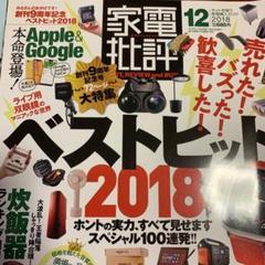 "Thumbnail of ""家電批評 家電購入ガイド2018 12月号 ベストヒット2018"""