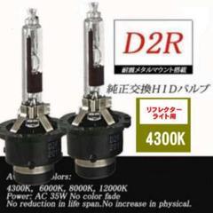 """Thumbnail of """"新品  HIDバルブ 35W D2R/4300K"""""""