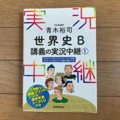 "Thumbnail of ""青木裕司 世界史B講義の実況中継 1"""
