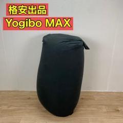 "Thumbnail of ""Yogibo ヨギボー MAX マックス ビーズクッション CT-6817"""