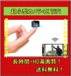 "Thumbnail of ""小型カメラ WiFi 4K HD高画質超小型 スマホ対応Wi-fi 長時間録画"""