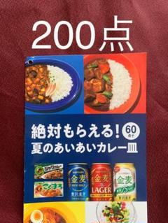 "Thumbnail of ""金麦 あいあいカレー皿 キャンペーンシール 200点"""