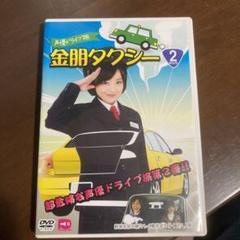 "Thumbnail of ""金朋タクシー2 松来未祐と軽々しく軽井沢ドライブ2人旅"""