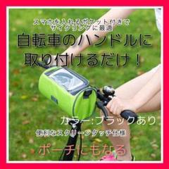 """Thumbnail of """"【SALE】自転車ポーチ スマホ入れ 通勤 通学 自転車 小物入れ ポーチ"""""""